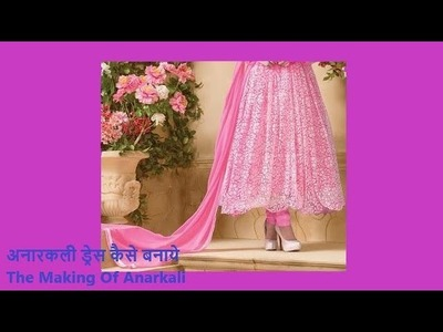 अनारकली ड्रेस कैसे बनाये HOW TO MAKE ANARKALI DRESS