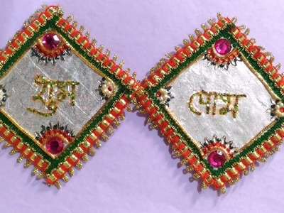DIY How To Make Shubh Labh Door Hanging | Diwali & Ganpati Craft