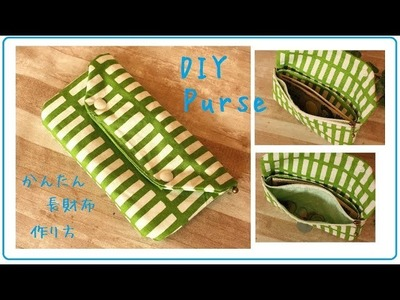 簡単 長財布 作り方DIY Easy Purse sewing zipper wallet