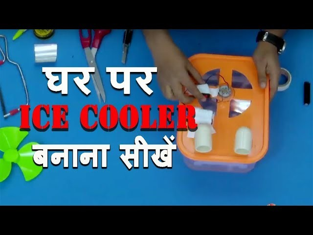 How to Make an Ice Cooler at Home | Craft Ideas for Kids | DIY Videos