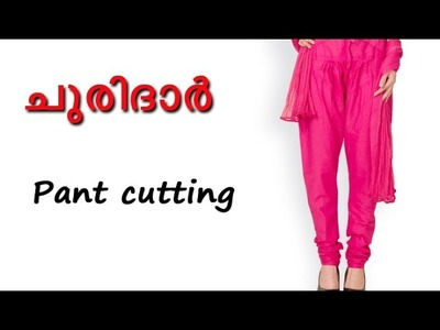 Churi bottom cutting and stitching DIY tutorial  മലയാളം Part 1, Churidar pants cutting malayalam