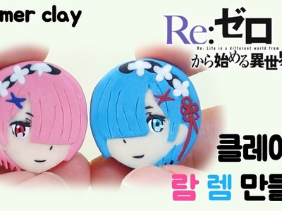 Re Zero Rem Ram Polymer Clay DIY Tutorial. Clay Badge. Re Zero figure 폴리머클레이로 리제로 렘 람 만들기