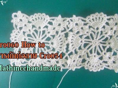 Cro060 Crochet lace pattern How to. ต่อดอกสี่เหลี่ยมลาย Cro054 _Mathineehandmade