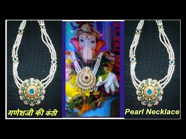 DIY : How to make Lord Ganesh's Necklace    गणेशजी के गले का हार   गणरायाची कंठी   मोत्यांचा हार