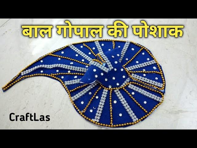 DIY No Sew Poshak In Leaf Shape For Bal Gopal   How To   CraftLas