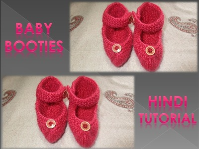 How to knit Baby booties.[Hindi]