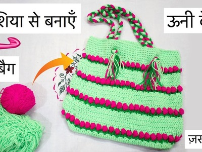 How to Make a Tulip Flower Bag. Crochet Bag - By Arti Singh