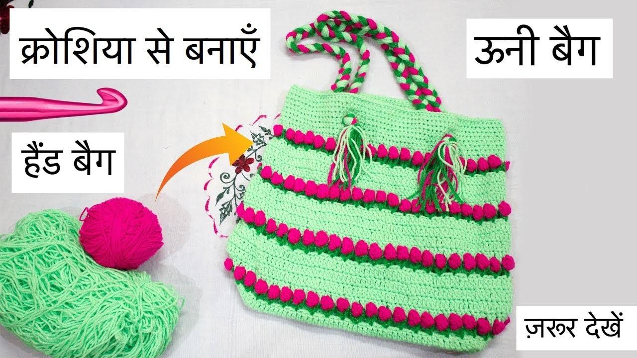 How to Make a Tulip Flower Bag. Crochet Bag - By Arti Singh