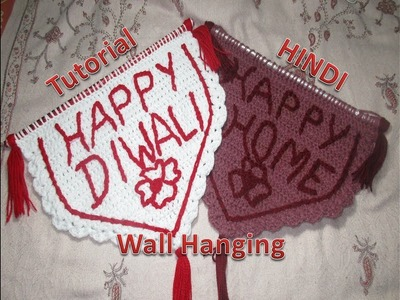 How TO Make Crochet Wall Hanging [In Hindi]