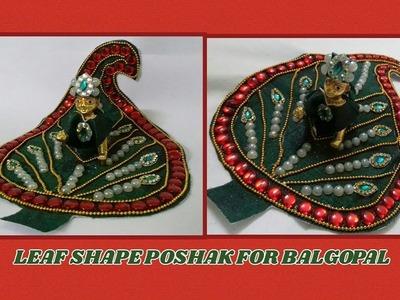 HOW TO MAKE LEAF SHAPE POSHAK FOR BAL GOPAL. LADDU GOPAL. KANAH JI – SS ART CREATIONS
