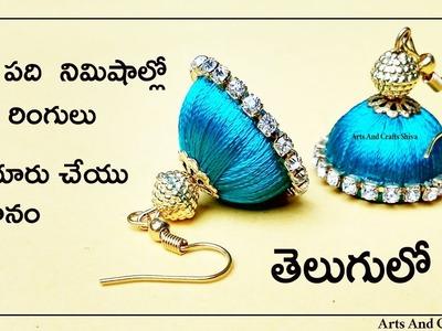 How to make silk thread earrings in telugu