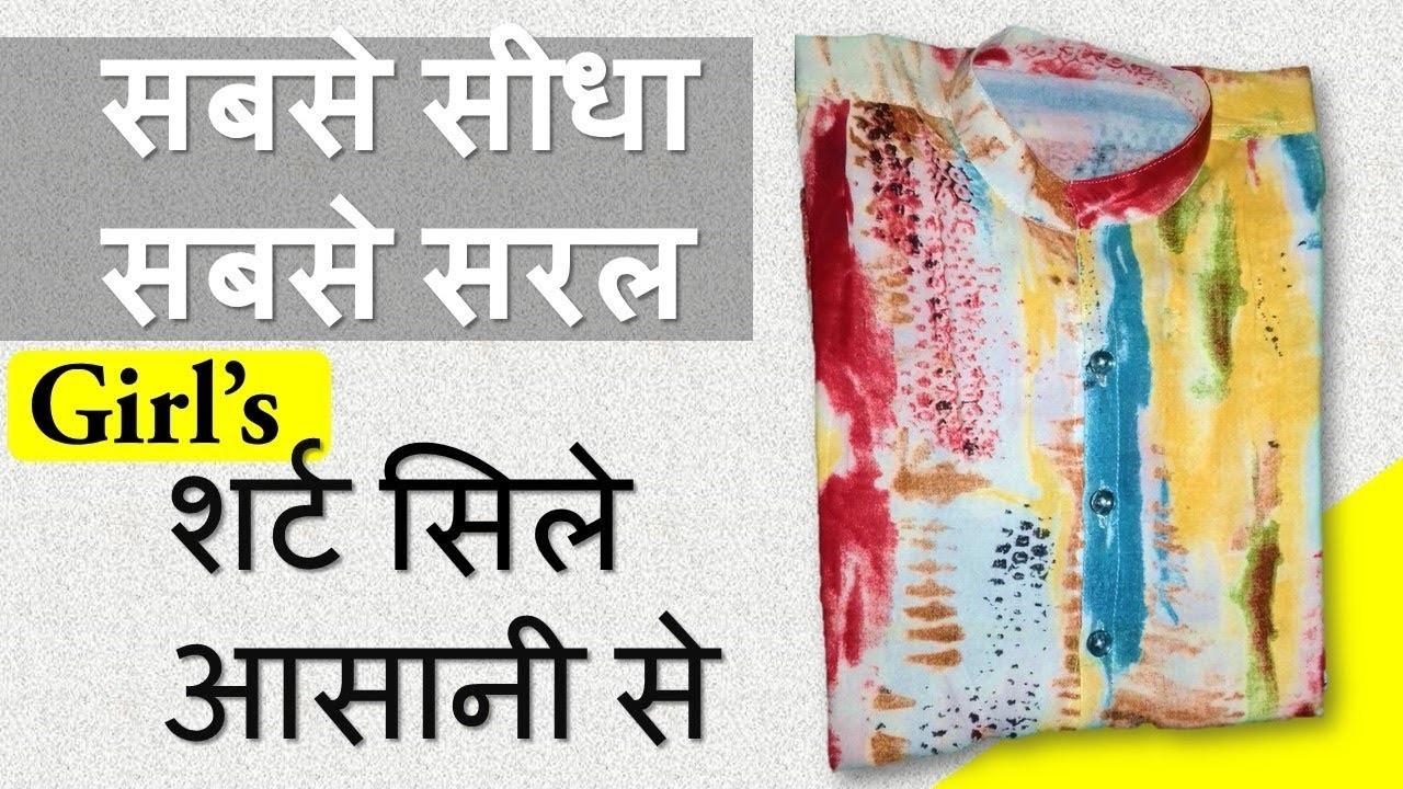 Ladies Shirt cutting and stitching | #Stitching tutorial |How To stitch ladies.girls Shirt in hindi