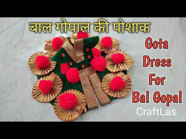 No Sew Gota Pompom Poshak For Bal Gopal   How To   CraftLas