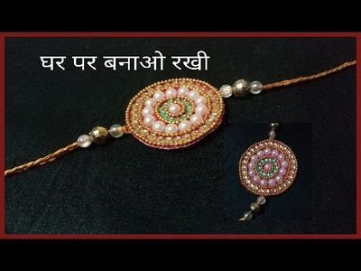DIY : Hand made Rakhi |How to make rakhi at home |