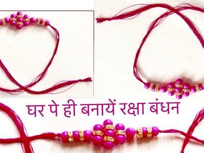 How to make rakhi at home for raksha bandhan festival | jewellery art studio