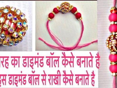 "How to make rakhi at home | raksha bandhan | silk thread""diamond ball rakhi | tutorial"