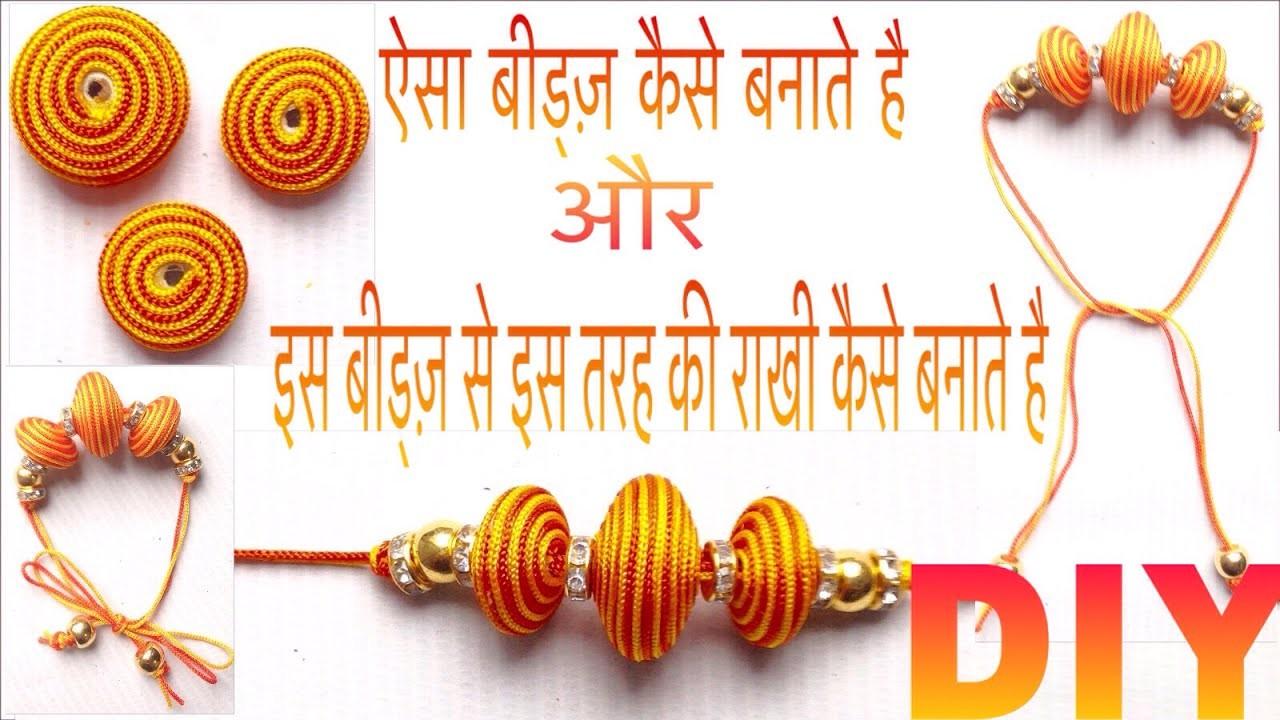 How to make rakhi with beads    raksha bandhan    rakhi making idea with beads    beads rakhi