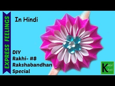 Paper crafts in hindi-How to make rakhi-कैसे बनाये आसान सुन्दर राखी ? DIY in hindi-Rakshabandhan