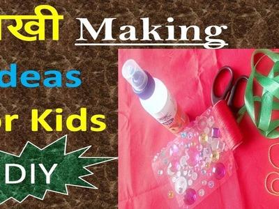 Kids raksha bandhan competition: how to make rakhi at school, step-by-step guide Hindi   special DIY