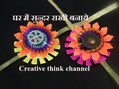 घर में सुन्दर राखी कैसे बनाये-How to make rakhi at home-02, Rakhi making ideas.