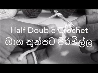 Crochet Basics (Sinhala) #6 - Half Double Crochet