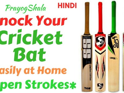How to Knock In a Cricket Bat at Home | OPEN STROKES Easily | PrayogShala | Hindi