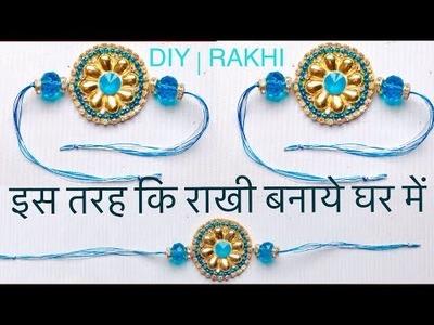 How to make rakhi at home for raksha bandhan festival | silk thread rakhi