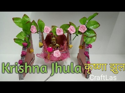 Krishna Jhula Making Idea For Janamashatmi | How To | CraftLas