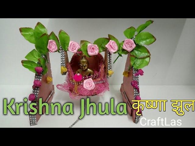 Krishna Jhula Making Idea For Janamashatmi | How To | CraftLas