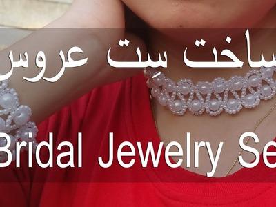 DIY, How To Make A Beautiful Bridal Jewelry Set | کاردستی، ساخت ست زیبای برای عروس