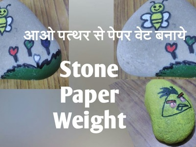 DIY- How to make paper weight from stone- पत्थरो से  पेपर वेट