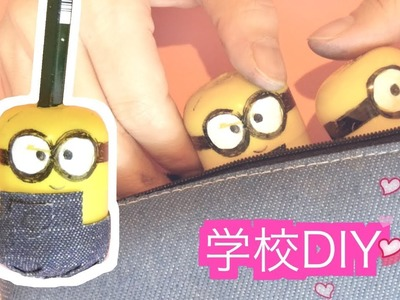 [English subs] DIY BACK TO SCHOOL MINIONS PENCIL SHARPENER | Despicable Me Kinder Egg Surprise