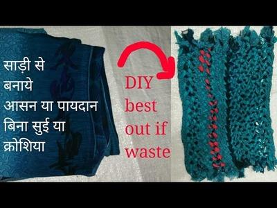 बिना सुई या करोशिया के साड़ी से बनाये पायदान. आसन DIY mat from discarded Saree with crochet. Needle