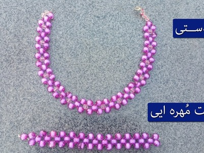 DIY How To Make A Beautiful Beads Jewelry  | کار دستی ساخت سِست زیبا  از مُهره