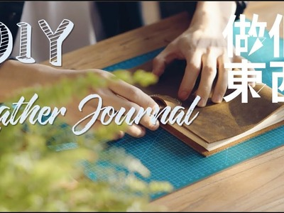 DIY Leather Journal【手帐本】Part I:A Good Planner for a Fresh Start