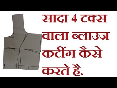 DIY | simple four taks blouse cutting and drafting in hindi.फोर टक्स ब्लाउज कटींग और  ड्राफ्टींग