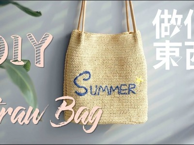 DIY Straw Bag【夏日草编包】 :Can't Go to the Beach without It!