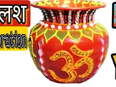 Kalash Decoration | Kalash Decoration Ideas | Decorate Kalash How to Decorate Pot at home | DIY