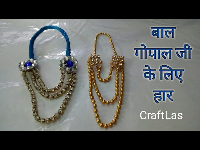 Handmade Necklace.Haar.Mala For Bal Gopal | How To| CraftLas