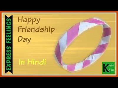 How to make friendship Belt bracelet Band|Hindi Tutorial|Kaise banaye Friendship Belt Band Bracelet