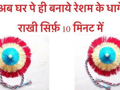 How to make silk thread rakhi at home | tutorial