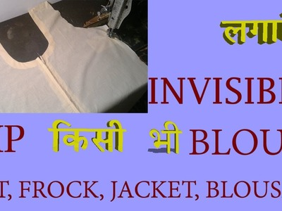 How To Attach Invisible Zip To Blouse,Suit,Frock,Jacket,Bag- (DIY)