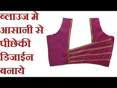 Silk Blouse One Side Neck Design Cutting And Stitching In HIndi DIY