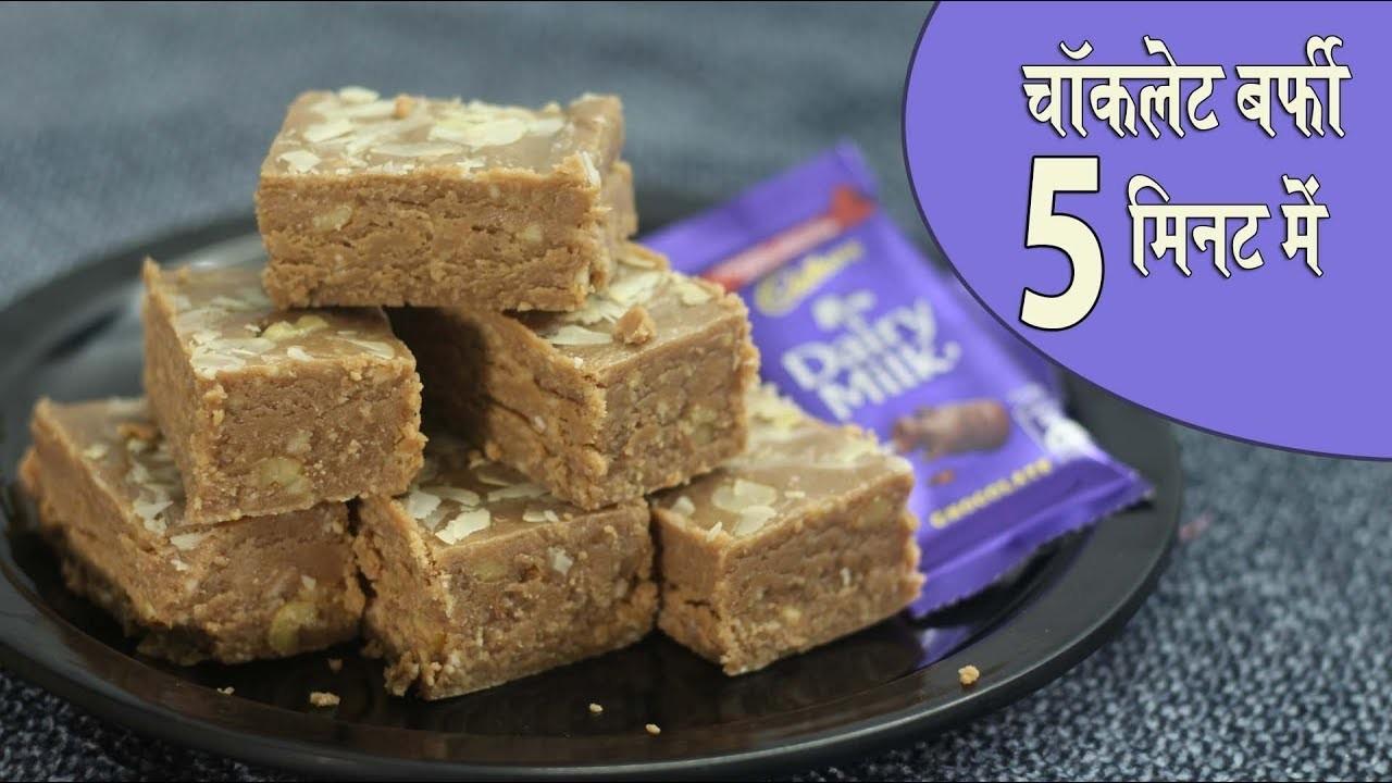 चॉकलेट बर्फी 5 मिनट में - 5 Minutes Chocolate Burfi - DIY Dairy Milk -दिवाली स्पेशल