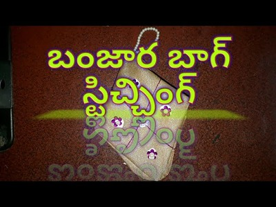 How to stitch banjara hand pouch in telugu