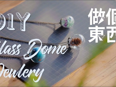 DIY Glass Dome Jewelry【玻璃球挂坠】:A Ball to Store Your Little World