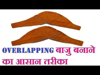 Overlapping sleeves cutting and stitching in hindi |DIY| ओवरलेपिंग बाजु कैसे बनाते है.