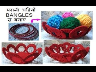 DIY पुरानी चूडियों bangles craft.Recycle old metals bangles to make handmade fruit basket