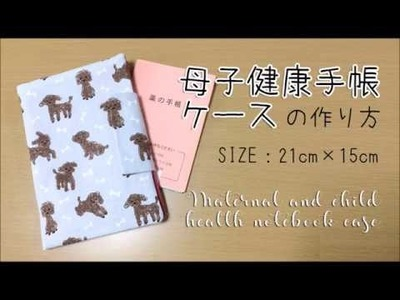 DIY 母子健康手帳ケースの作り方 Maternal and child health notebook case|Hoshimachi