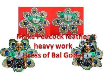 DIY Peacock Feather (मोर पंख) Heavy Work Dress of Bal Gopal - Simple Step by Step | Shyam Diwani